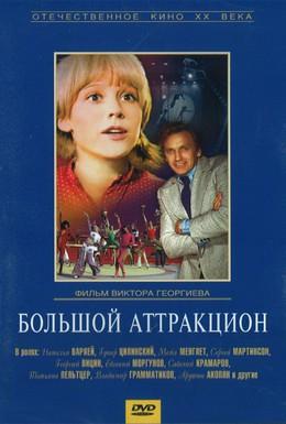 Постер фильма Большой аттракцион (1974)