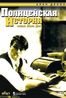 Постер фильма Полицейская история (1975)