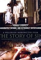История греха (1975)