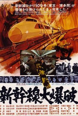 Постер фильма 109-й идет без остановки (1975)