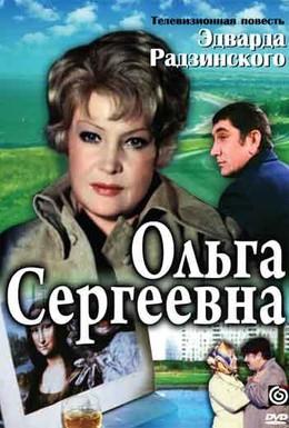 Постер фильма Ольга Сергеевна (1975)