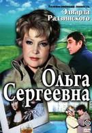 Ольга Сергеевна (1975)
