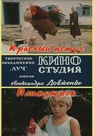 Красный петух плимутрок (1975)