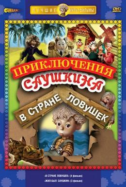 Постер фильма В стране ловушек (1975)