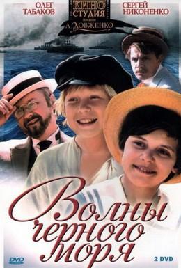 Постер фильма Волны Черного моря (1975)