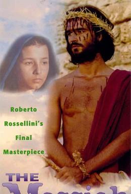 Постер фильма Мессия (1975)