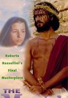 Мессия (1975)
