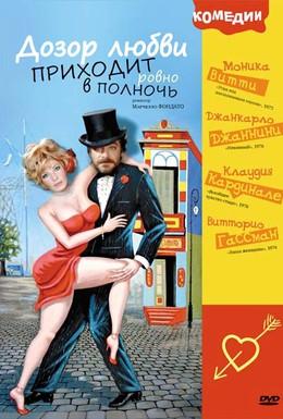 Постер фильма Дозор любви приходит ровно в полночь (1975)