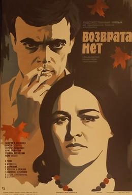Постер фильма Возврата нет (1973)