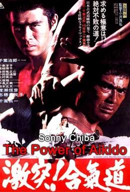 Постер фильма Сила Айкидо (1975)