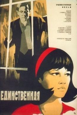 Постер фильма Единственная (1975)