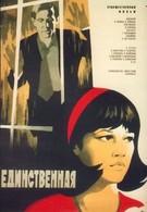 Единственная (1975)