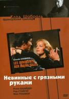 Невинные с грязными руками (1975)