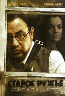 Постер фильма Старое ружье (1975)
