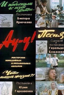 Постер фильма Ау-у! (1976)