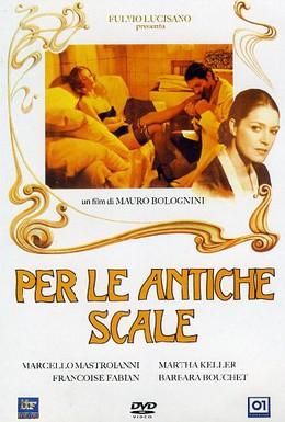 Постер фильма По древним ступеням (1975)