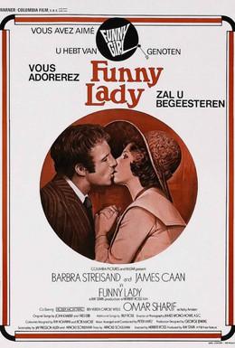 Постер фильма Смешная леди (1975)