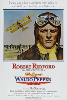 Постер фильма Великий Уолдо Пеппер (1975)