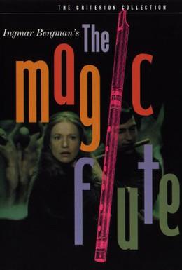 Постер фильма Волшебная флейта (1975)