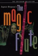 Волшебная флейта (1975)