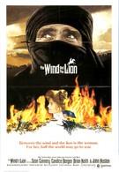 Ветер и лев (1975)