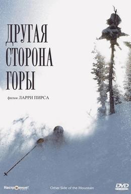 Постер фильма Другая сторона Горы (1975)