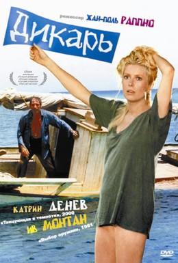 Постер фильма Дикарь (1975)