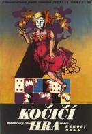 Кошки-мышки (1974)