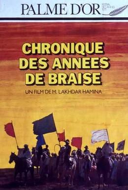 Постер фильма Хроника огненных лет (1975)