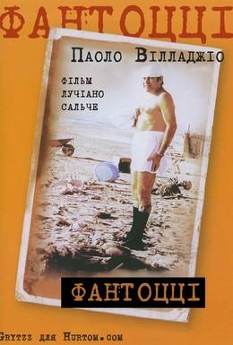 Постер фильма Фантоцци (1975)