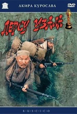 Постер фильма Дерсу Узала (1975)