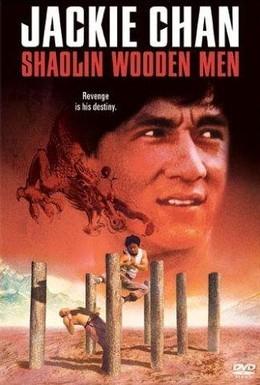 Постер фильма Последнее испытание Шаолиня (1976)