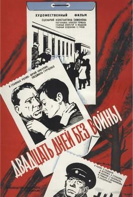 Постер фильма Двадцать дней без войны (1976)