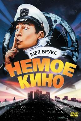 Постер фильма Немое кино (1976)