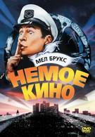Немое кино (1976)