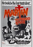 Мартин (1977)