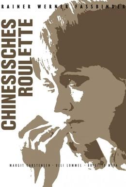 Постер фильма Китайская рулетка (1976)