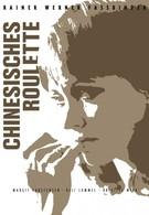 Китайская рулетка (1976)