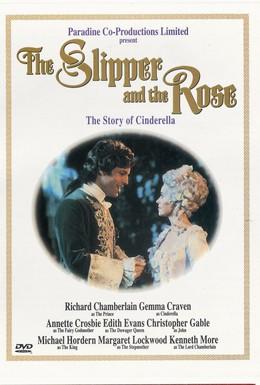 Постер фильма Туфелька и роза (1976)