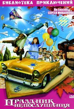 Постер фильма Праздник непослушания (1976)