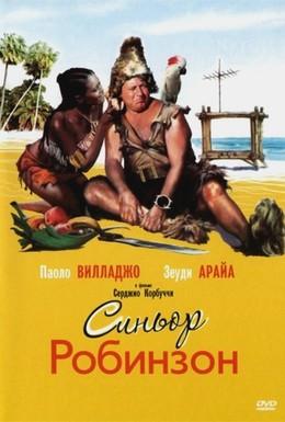 Постер фильма Синьор Робинзон (1976)