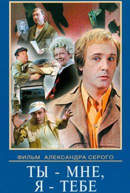 Постер фильма Ты – мне, я – тебе (1976)