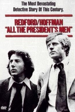 Постер фильма Вся президентская рать (1976)