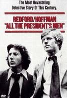 Вся президентская рать (1976)