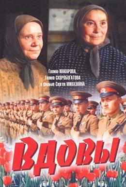 Постер фильма Вдовы (1977)