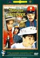 Небесные ласточки (1976)