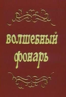 Постер фильма Волшебный фонарь (1976)