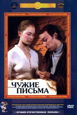 Постер фильма Чужие письма (1975)
