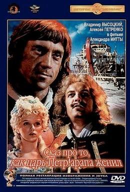 Постер фильма Сказ про то, как царь Петр арапа женил (1976)