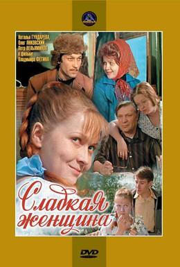 Постер фильма Сладкая женщина (1977)